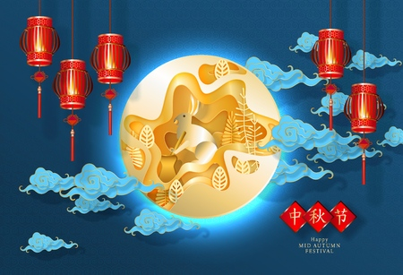 Chinese Mid autumn festival design. Sky lanterns, moon hare, clouds, layered texture. Greeting cards design Stock Illustratie