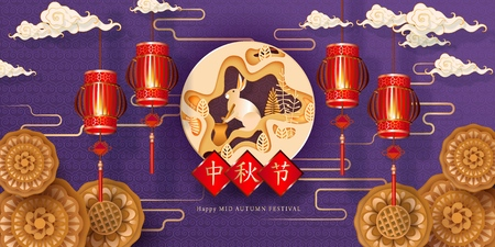 Chinese Mid autumn festival  design. Çizim