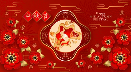Chinese Mid autumn festival vector design. Gold hare making the elixir of immortality on the Moon in a mortar with a pestle. Greeting cards design with flower. Chinese translate: Mid Autumn Festival