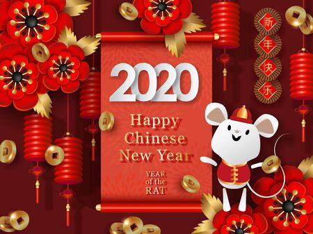 2020 Chinese New Year banner. Year of the rat. Red golden festive design.  イラスト・ベクター素材