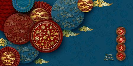 China New Year banner. 3d round shapes with a floral pattern, stylized traditional clouds, hieroglyph sign in paper cut style.