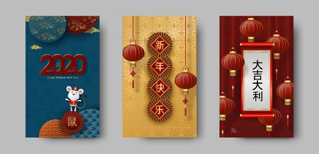 Chinese New Year Rat 2020. Set vector banner, poster, leaflet, flyer.  イラスト・ベクター素材