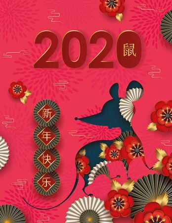 Year of the rat 2020 paper cut design Greeting card
