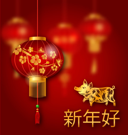Chinese New Year Pig, Lunar Greeting Card. Translation Chinese Characters Happy New Year