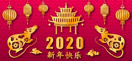 Chinese New Year 2020, Rat Character, Asian Elements. Translation Chinese Characters: Happy New Year Illustration