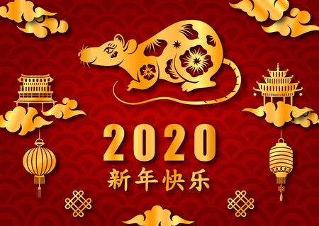Chinese New Year 2020, Rat Character, Asian Elements. Translation Chinese Characters: Happy New Year Stock Photo