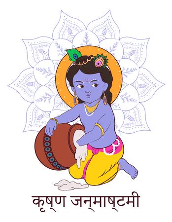 Creative cartoon illustration,card or banner for indian festival of janmashtami celebration Illusztráció