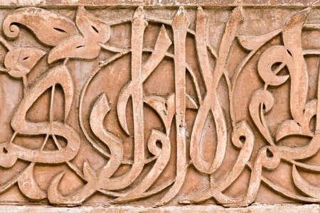 sculpted: arabische gebeeldhouwde geschriften over Ben Youssef medersa muren, Marrakech, Marokko
