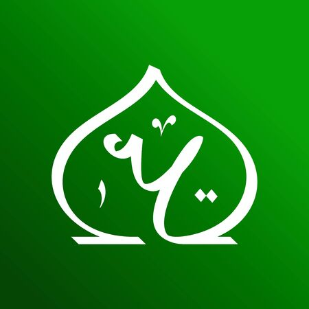 Simple and clean logo design initial Y shaped like a Mosque dome.