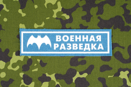 illustrative material: KIEV, UKRAINE - August 19, 2015. Main Intelligence Directorate (Russia) uniform badge
