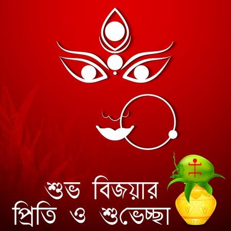 divinit�: facile � modifier l'illustration vectorielle de voeux pour Durga Puja (souhaits et b�n�dictions pour Subho Bijoya) Illustration
