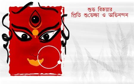 easy to edit vector illustration of wishes for Durga Puja ( Wishes and Blessings for Subho Bijoya)