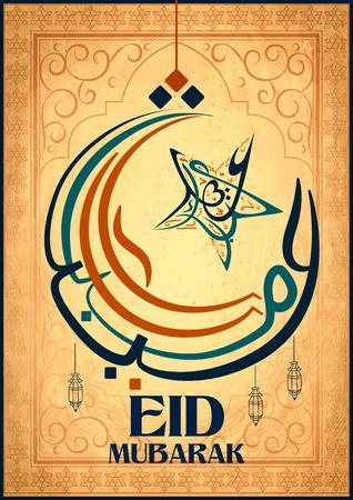 freehand tradition: illustration of illuminated lamp on Eid Mubarak greetings in Arabic freehand