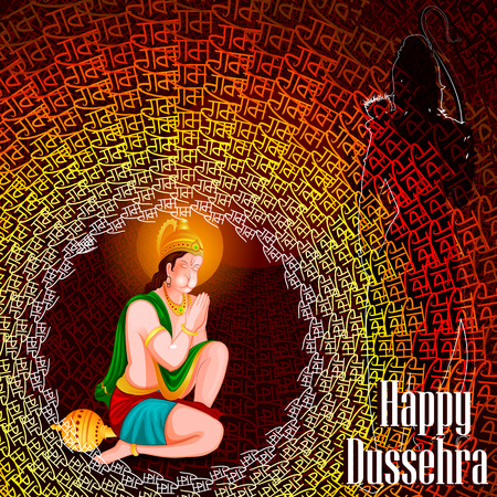 occassion: easy to edit vector illustration of Lord Rama and Hanuman in Happy Dussehra background showing festival of India with hindi text Ram Stock Photo