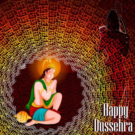 hinduismo: fácil de editar ilustración vectorial del Señor Rama y Hanuman en el fondo feliz mostrando Dussehra festival de la India con el texto hindi Ram Foto de archivo