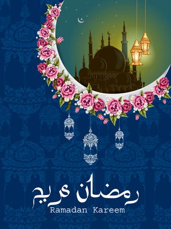 Ramadan Kareem Happy Eid background