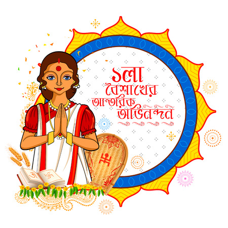Greeting background with Bengali text Poila Boisakher Antarik Abhinandan meaning Heartiest Wishing for Happy New Year Vectores