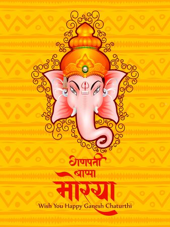 Lord Ganpati on Ganesh Chaturthi background and message in Hindi meaning Oh my Lord Ganesha