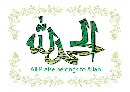 Alhamdulillah, all praise belongs to Allah, Arabic Islamic calligraphy.