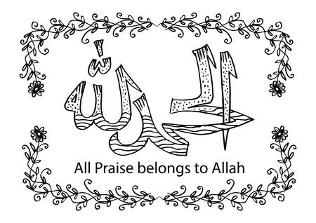 Alhamdulillah, 모든 찬양은 아랍어 이슬람 서예 알라에 속합니다.