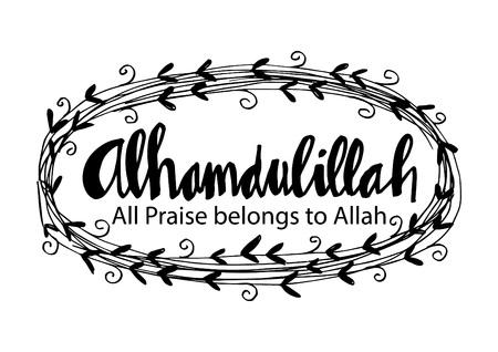 Alhamdulillah (Praise belongs to Allah) hand lettering. Vector illustration.