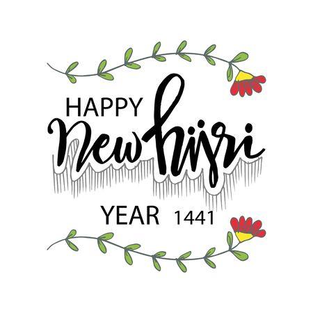 Happy Islamic New Year 1441. Greeting card. Çizim