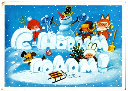 USSR - CIRCA 1985  Soviet postcard depicting Playing children outdoor, circa 1985 Text in Russian  Happy New Year  Stock Photo - 17491197