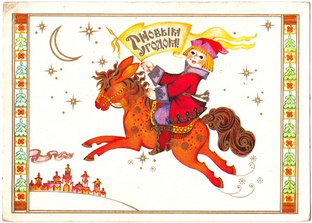 USSR - CIRCA 1985 Soviet postcard depicting child on a horse in the magic city, circa 1985 Text in Russian Happy New Year