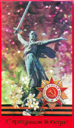 USSR - CIRCA 1982: Soviet postcard With the Victory holiday!. Plakat publishing, Moscow.