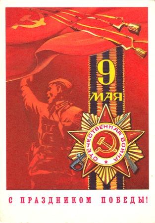 USSR - CIRCA 1975: Soviet postcars With the Victoy Day! drawn by artist S.Kazantsev, circa 1975 Editorial