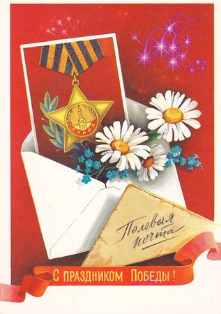 USSR - CIRCA 1975: Soviet postcars With the Victoy Day! drawn by artist V.Khmelev, circa 1975 Editorial