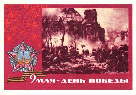 USSR - CIRCA 1968: Soviet postcars May, 9 - Victoy Day! drawn by artist V.Bogatkin, circa 1968