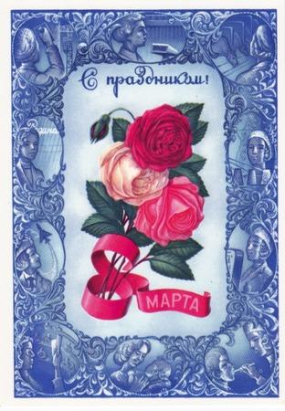 USSR - CIRCA 1982: Soviet greeting postcard Happy March 8! drwan by artist A.Burlov