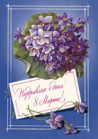 USSR - CIRCA 1978: Soviet greeting postcard Happy March 8! drwan by artist I.Zelenskaya