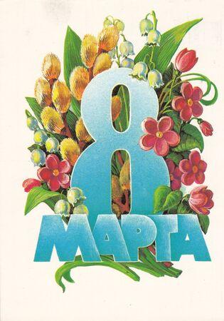 USSR - CIRCA 1986: Soviet greeting postcard Happy March 8! drwan by artist L.Kurierova Editorial