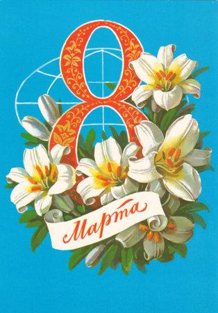 USSR - CIRCA 1981: Soviet greeting postcard Happy March 8! drwan by artist G.Kurtenko