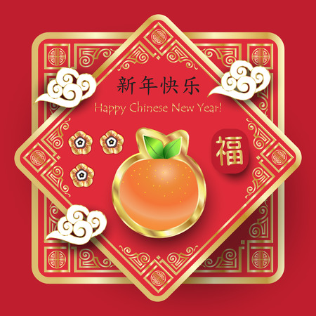 Chinese new year 2017 greeting card mandarin on red background chinese new year 2017 greeting card mandarin on red background with ornamental frame hieroglyph m4hsunfo