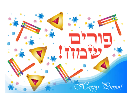 Happy Purim greeting card for Purim Holiday poster with star David of traditional hamantaschen cookies.
