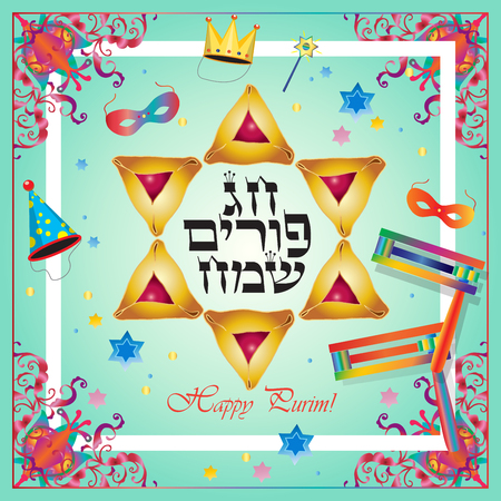Happy purim festival greeting card frame translation from hebrew happy purim festival greeting card frame translation from hebrew happy purim purim jewish m4hsunfo