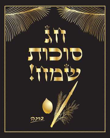 Happy Sukkot Gold embroidery decorative poster. Hebrew translate: Happy Sukkot Holiday. Jewish traditional four species lulav, etrog.  Holiday Jewish new year. Autumn Fest. Rosh Hashanah Israel Sukkah Illustration
