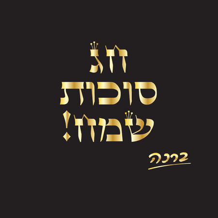 Happy Sukkot Gold embroidery poster. Hebrew translate: Happy Sukkot Holiday. Gold logo design. Jewish Holiday Sukkot greeting card. Vector.