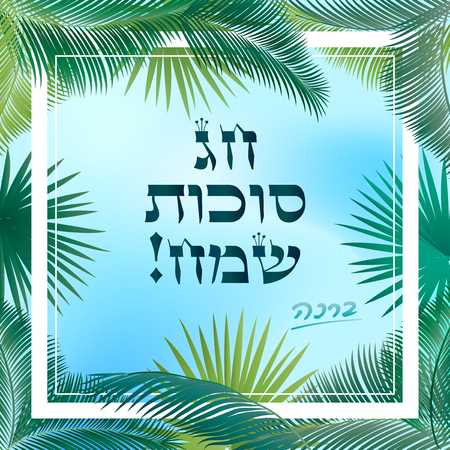 Happy Sukkot Holiday. Hebrew translate: Happy Sukkot Holiday.  Holiday Sukkot. Jewish new year. Autumn Fest. Rosh Hashana Israel. Palm tree leaves frame. Sukkot, Shofar, Sukkah. Illustration