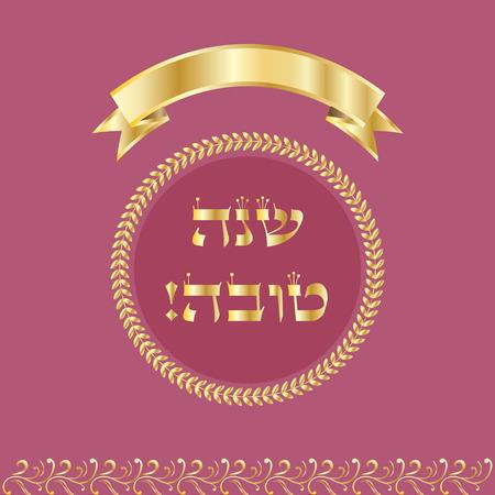 Rosh hashana card - Jewish New Year. Greeting text