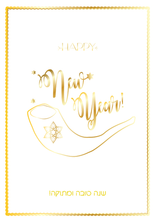 Rosh hashana card - Jewish New Year. Greeting text Shana tova on Hebrew - Have a sweet year. Gold shofar, vintage gold frame. Autumn Jewish Holiday festive vector illustration Illustration