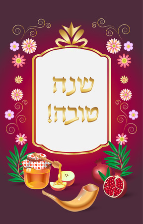 Shana tova happy new year in hebrew text rosh hashanah happy new year in hebrew text rosh hashanah jewish m4hsunfo