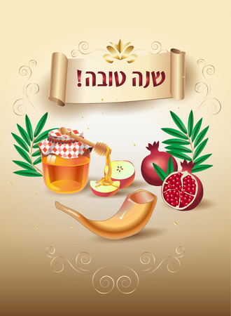 Shana tova! Hebrew text - Happy New Year! Rosh Hashanah Jewish Holiday vintage greeting card with traditional species and symbols Honey and apple, pomegranate, shofar, flowers, ornamental background. Vector template. Illustration