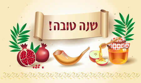 Rosh hashanah card - Jewish New Year. Greeting text Shana Tova on Hebrew - Have a sweet year. Apple, honey, shofar, pomegranate, ribbon scroll banner, vintage floral ornament. Jewish Holiday vector Israel