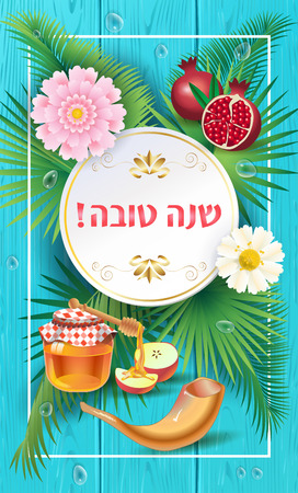 Rosh hashanah card - Jewish New Year. Shana Tova! Hebrew Greeting text, honey, apple, shofar, palm leaves frame vector.