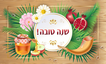 Happy New Year Rosh Hashanah greeting card - Jewish New Year. Shana Tova! on Hebrew - Have a sweet year. Honey and apple, pomegranate, shofar, wood. Jewish Holiday sukkot.