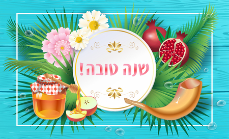 Rosh Hashanah greeting card - Jewish New Year. Text Shana Tova! on Hebrew - Have a sweet year. Honey and apple, pomegranate, shofar, floral frame, wood. Jewish Holiday Rosh hashana sukkot Illustration